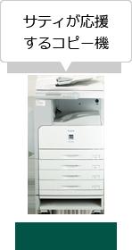 キヤノン 白黒コピー機コピー機(複合機)サテラシリーズ
